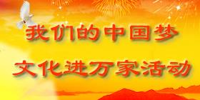 我们的中国梦 文化进万家活动