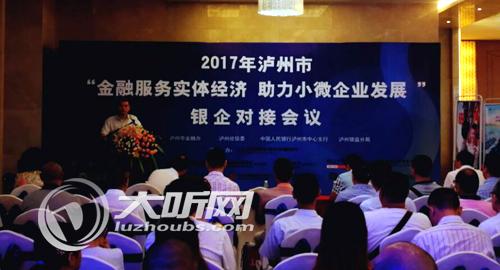 泸州银企对接见成效首站签约14.8亿元