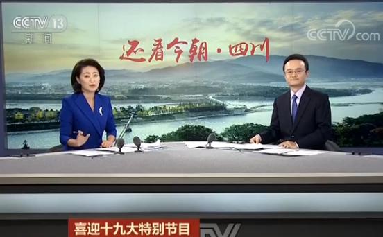 央视《还看今朝·四川篇》完整版视频