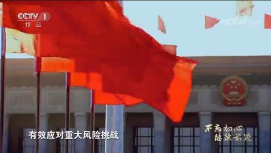 《不忘初心 继续前进》 第一集 举旗定向