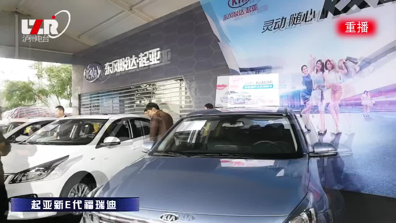 靓车展示—东风悦达起亚福瑞迪
