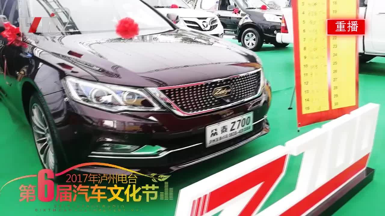靓车展示—众泰Z700