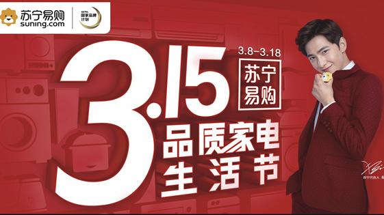 叶子带你去苏宁315品质生活节!