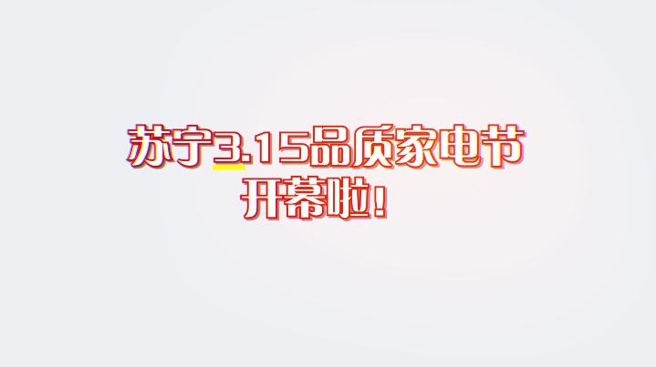 苏宁315品质家电节开幕啦!