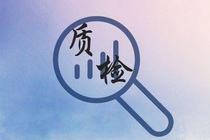 如何做好产品质量监督管理 市质监局上线解答