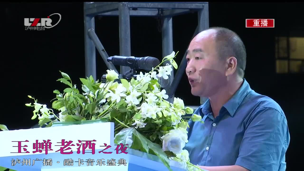 玉蝉之夜泸州广播汽车音乐节(上)