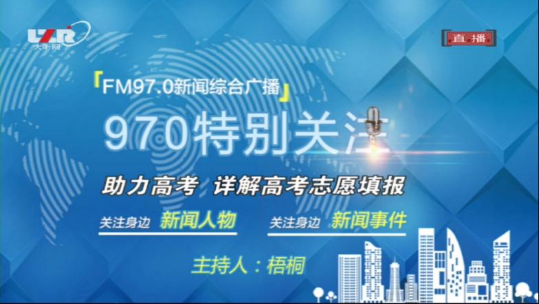 泸州市招办招生科科长刘勇谈2018高考志愿填报