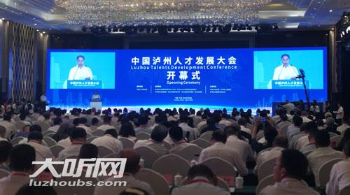 回放:中国泸州人才发展大会现场招聘会
