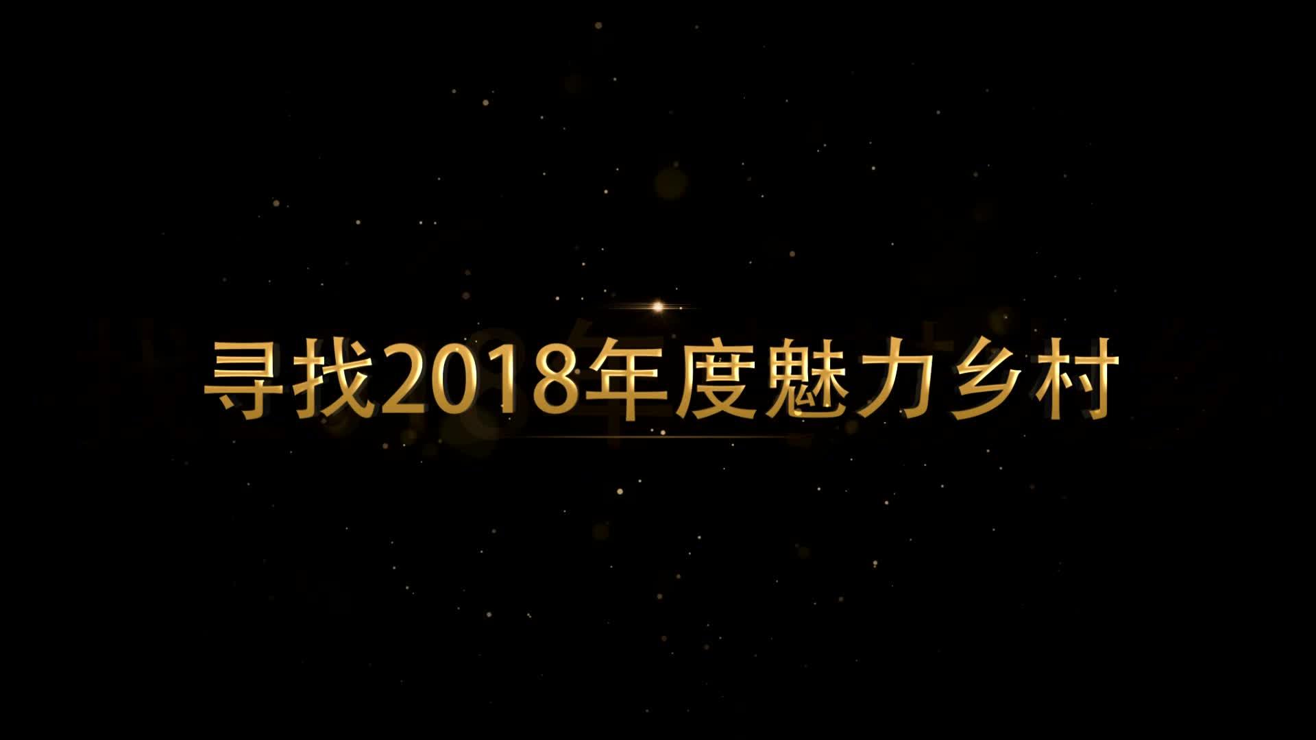 寻找2018年度泸州魅力乡村——会龙村