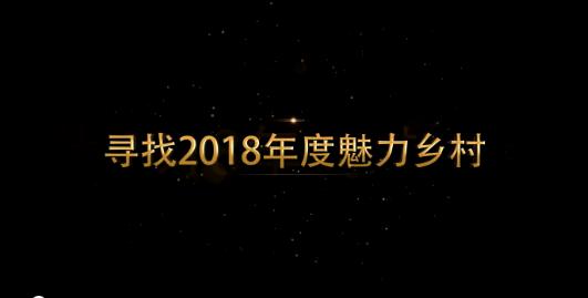 寻找2018年度泸州魅力乡村——瓦窑滩村