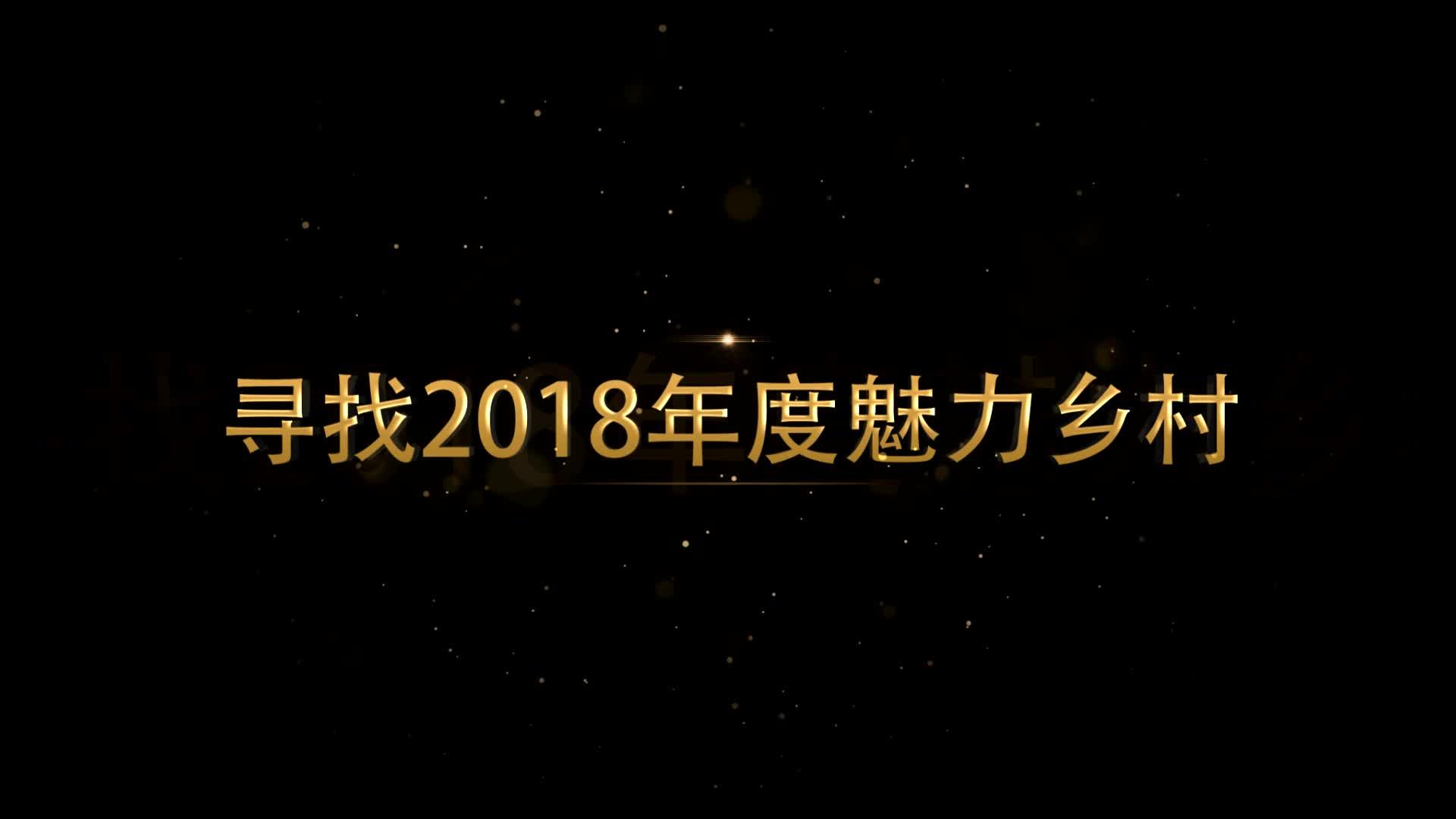 寻找2018年度泸州魅力乡村——梅岭村