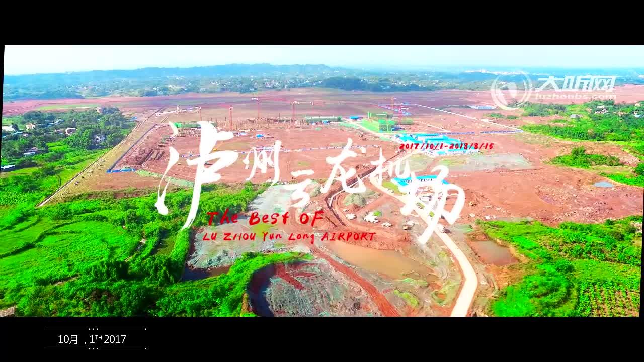 泸州云龙机场建设航拍全纪录