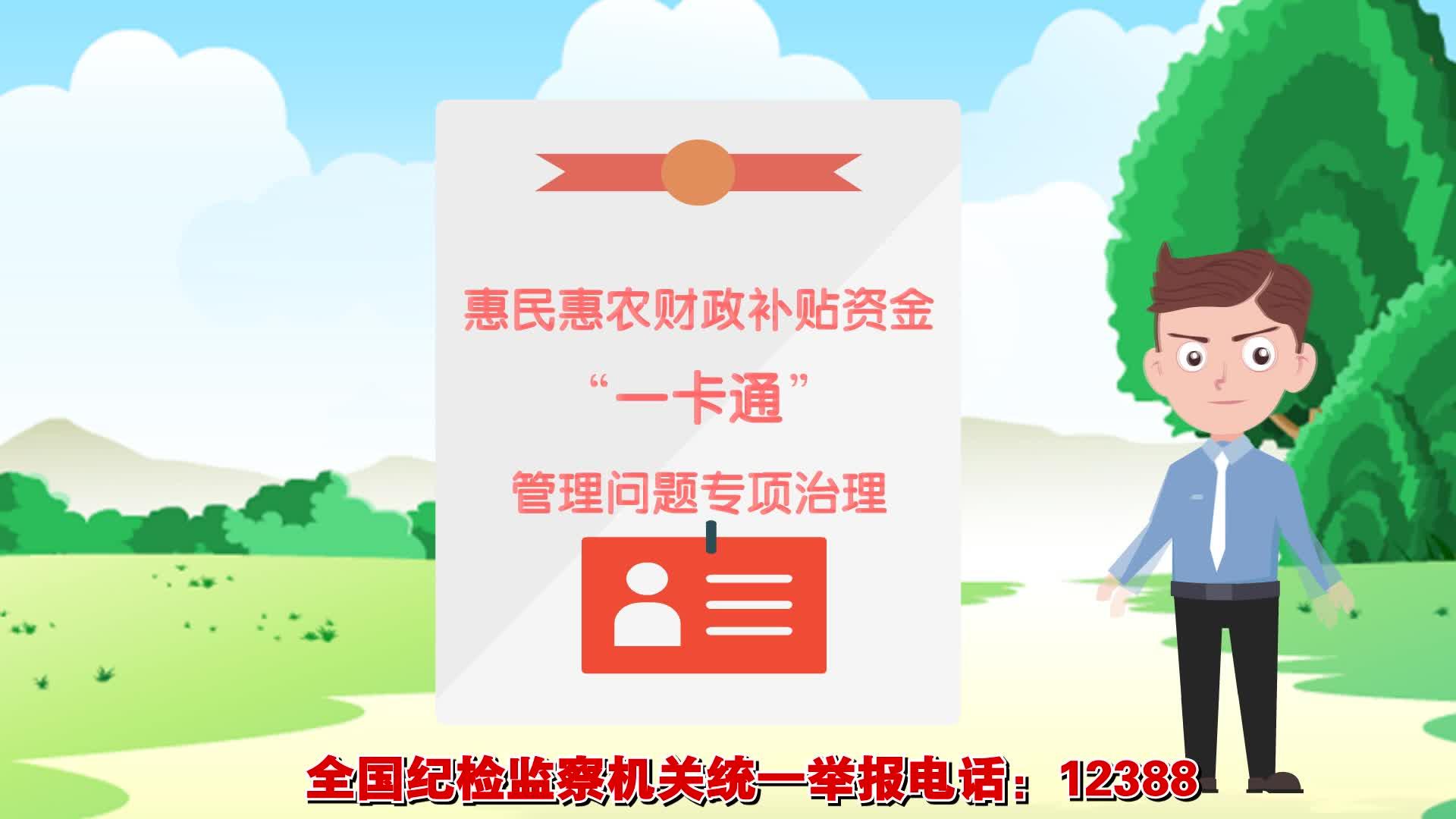 """惠民惠农财政补贴资金""""一卡通""""清理小知识"""