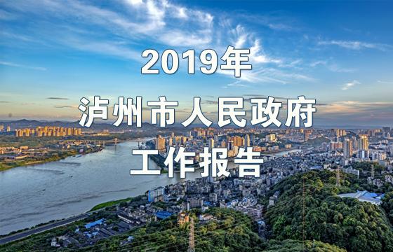 泸州市人民政府工作报告(2019年)