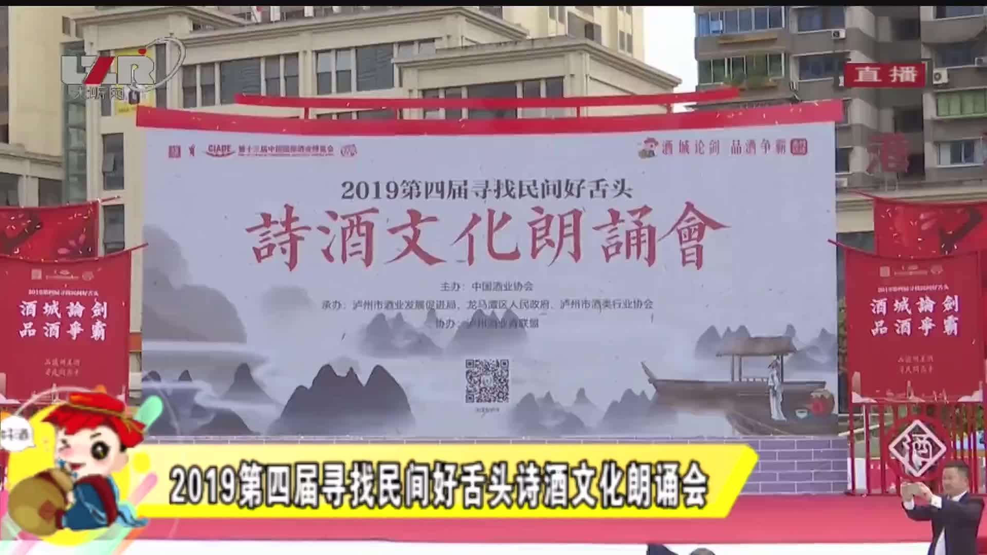 2019年第四届寻找民间好舌头诗酒文化朗诵会