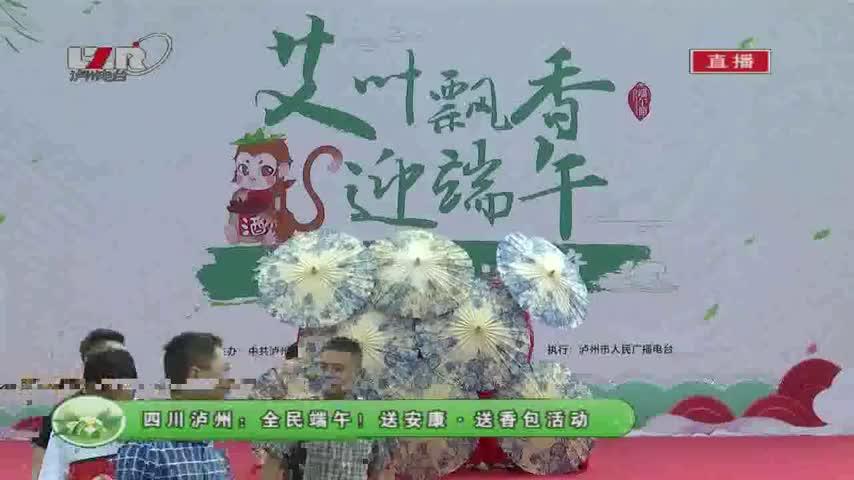 四川泸州 端午香囊香粽赠市民