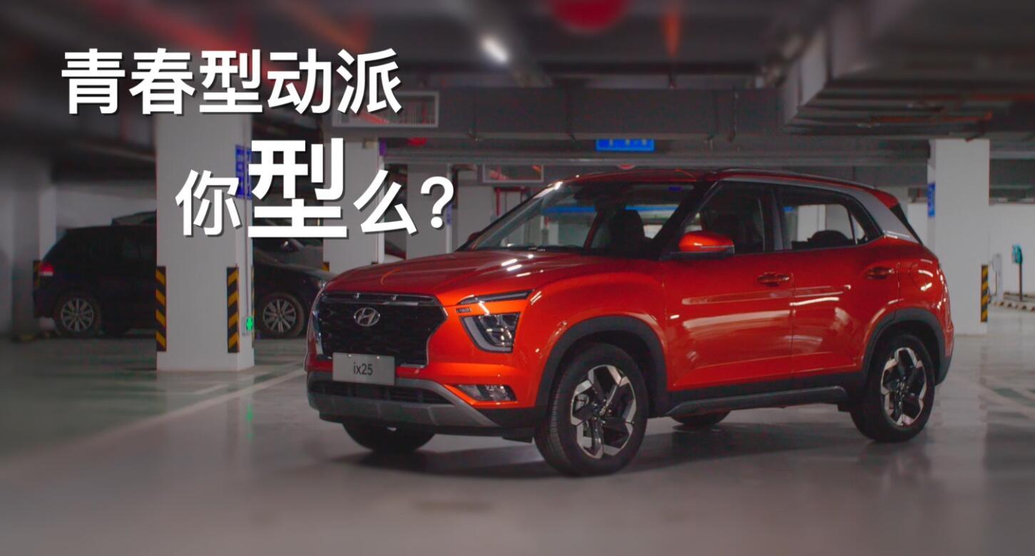 北京�F代新一代IX25