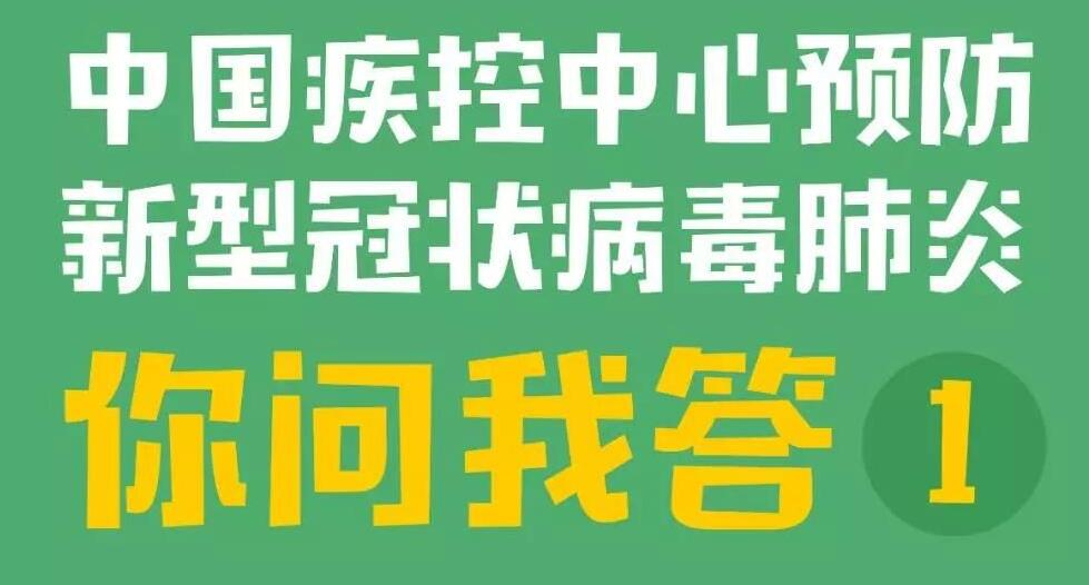 预防新型冠状病毒肺炎13问,中国疾控中心权威回答来了