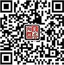 阳光政务微信二维码