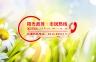 《阳光政务市民热线》2019-08-05