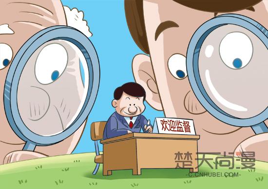 监督漫画_人民日报发表评论:支持监督是最好的\