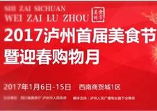 2017泸州首届美食节