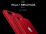 红色的iphone7 你喜欢吗