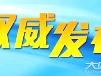 龙马潭区任免一批干部  邹伟任区科知局局长