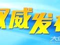 龙马潭区任免一批干部 邹伟任区科知局