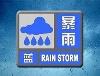 强降雨天气再次来袭 泸州发布暴雨蓝色预警