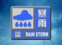 强降雨天气再次来袭 泸州发布暴雨蓝色