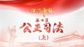 《法治中国》第四集:公正司法(上)