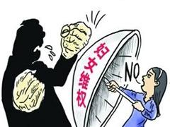 本期话题:关注妇女维权 普及法律知识