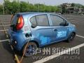 """""""共享汽车""""来泸州了 租车每公里仅0.4"""