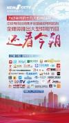 央视大型特别节目《还看今朝》四川电视台征集令