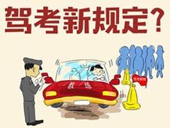 驾考新规实施考试难度增大?车管所这样回应
