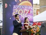 2017泸州电台第六届汽车文化节开幕式