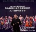 维也纳古典爱乐乐团12月26日亮相泸州大
