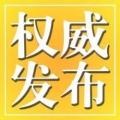 泸州任免一批干部 闫桂升任市政府副秘