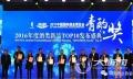 """2017年度""""青酌奖""""酒类新品TOP10评选"""