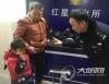 泸州:3岁孩子走失街头 警民合力上演暖心事
