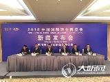 2018年中国国际酒业博览会各项筹备工作全力推进