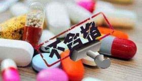 泸州市暂停使用并召回9批次不合格药品