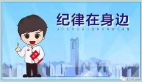 泸州:春节期间顶风违纪行为的一律从严查处