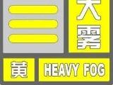 泸州发布大雾黄色预警  明日多地能见度低