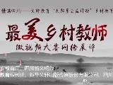 """泸州:两所学校三名教师入选四川省""""最美乡村学校""""和""""最美乡村教师"""""""