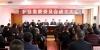 喻斌当选为泸县监察委员会主任