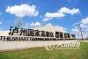 泸州高新区智能终端产业投产企业突破10家