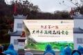 泸州:大师书画作品张坝开拍 善款捐助
