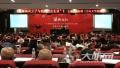 四川首批历史名人杨慎高峰论坛专场讲座